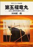 第五福竜丸―ビキニ事件を現代に問う (岩波ブックレット)