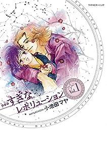 …すぎなレボリューション(1) (Kissコミックス)