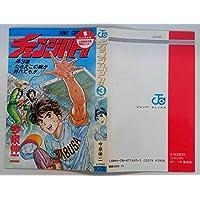 チェンジUP!! 3 (ジャンプコミックス)