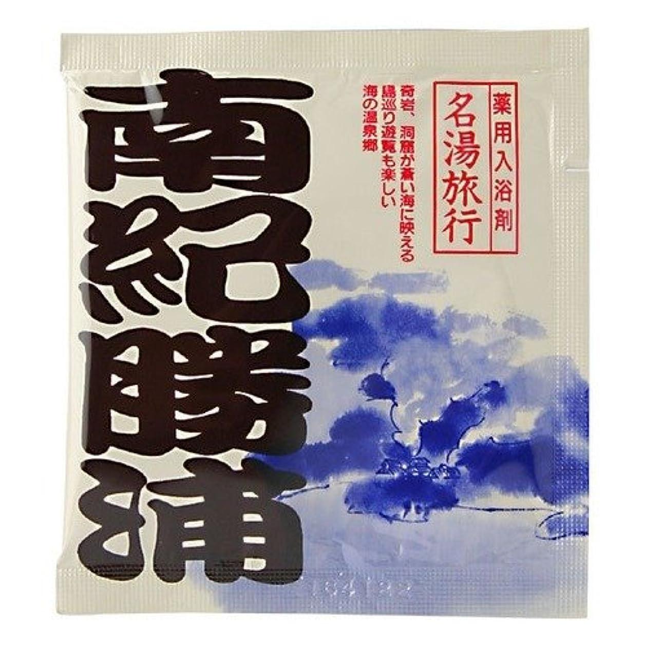 五洲薬品 名湯旅行 南紀勝浦 25g 4987332126737
