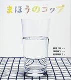 まほうのコップ (幼児絵本ふしぎなたねシリーズ)