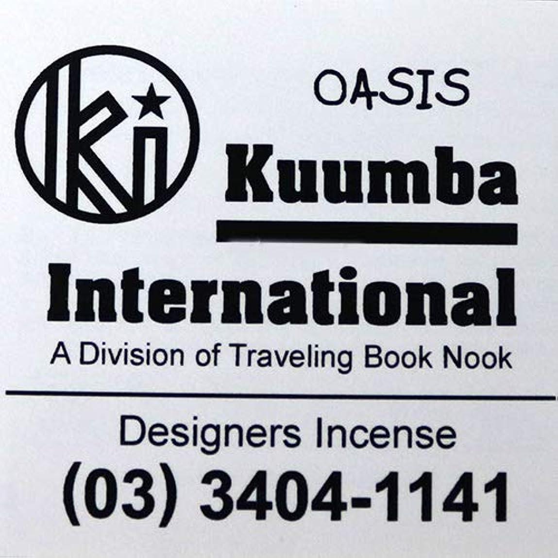 先生なぜなら推測(クンバ) KUUMBA『incense』(OASIS) (OASIS, Regular size)
