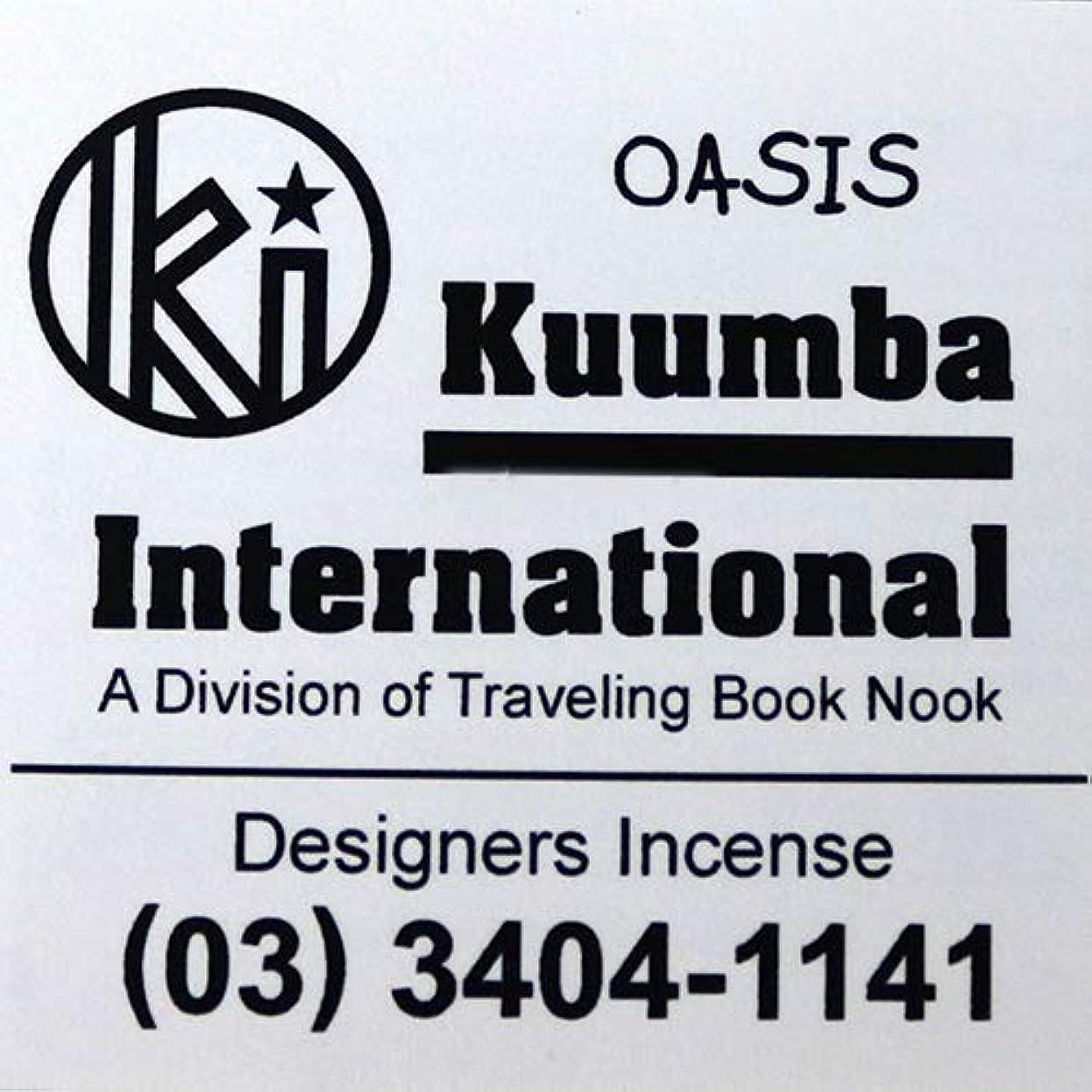 戦う遠洋の財産(クンバ) KUUMBA『incense』(OASIS) (OASIS, Regular size)