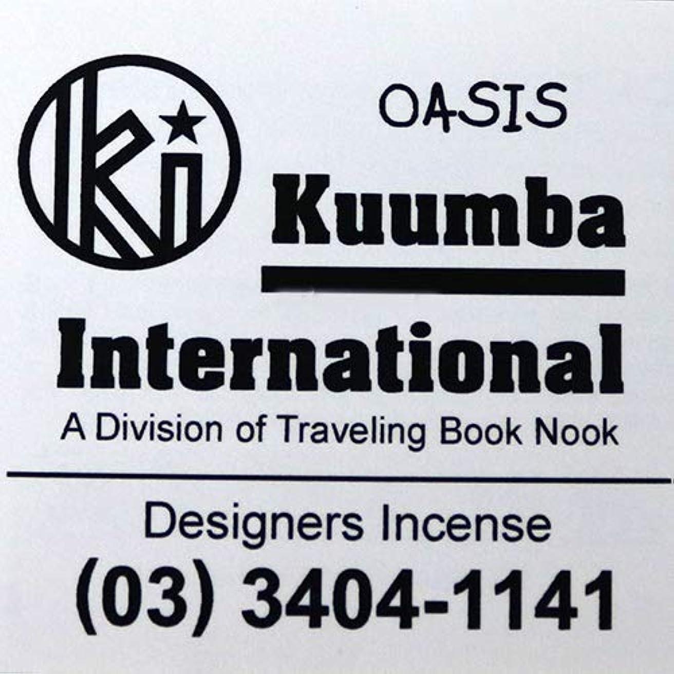 カートリッジ減らすにもかかわらず(クンバ) KUUMBA『incense』(OASIS) (OASIS, Regular size)