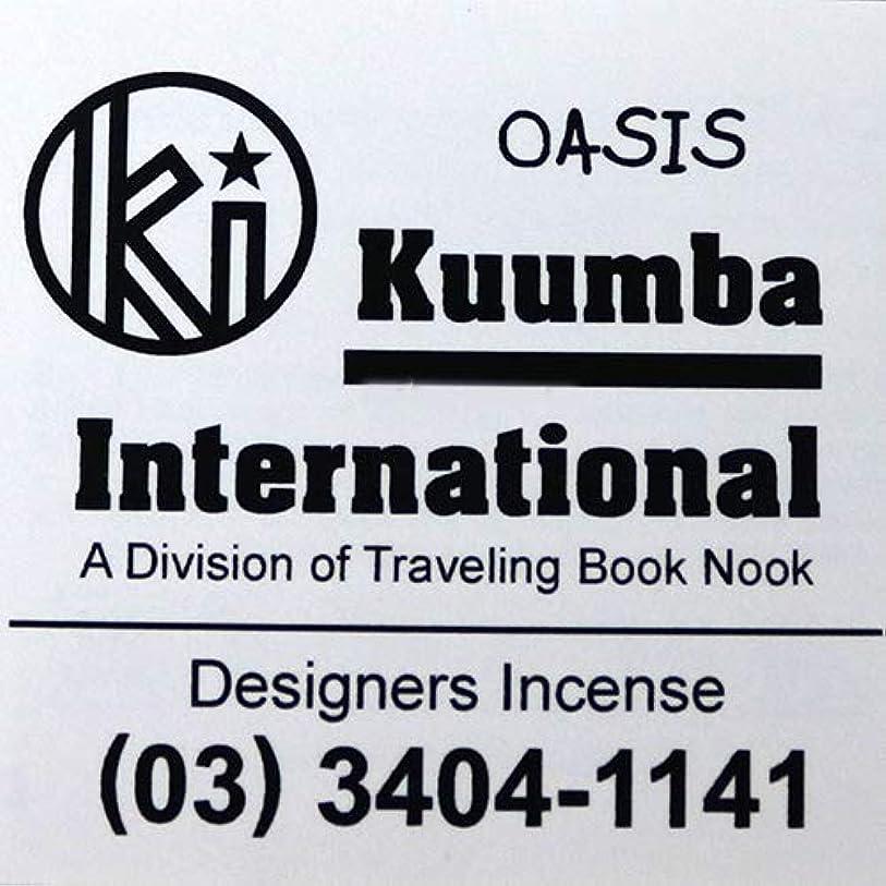 次へ条約成熟した(クンバ) KUUMBA『incense』(OASIS) (OASIS, Regular size)