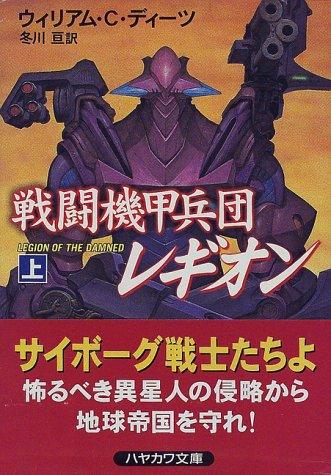 戦闘機甲兵団レギオン (上) (ハヤカワ文庫 SF (1228))の詳細を見る