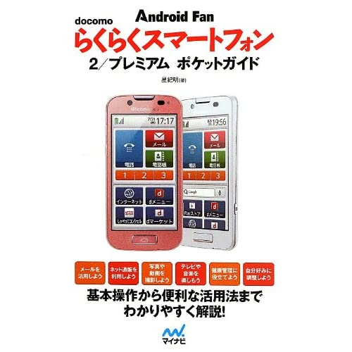 docomo らくらくスマートフォン 2/プレミアム ポケットガイド (Android Fan)