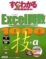 すぐわかるSUPER Excel関数 1000技+α Excel2007/ 2003/ 2002/ 2000 Windows7/ Vista/ XP 全対応