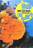カラー版 魚眼海中散歩―湘南・三浦・相模湾ダイビング (講談社プラスアルファ文庫)
