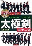 こまやかさにこだわった太極剣三十二式―DVDでマスター