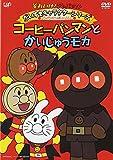それいけ! アンパンマン だいすきキャラクターシリーズ/アンパンマンだいへんしん! 「コーヒーパンマンとかいじゅうモカ」 [DVD]