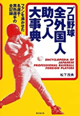 プロ野球全外国人助っ人大事典—ファンを沸かせた名選手・異色選手の全記録