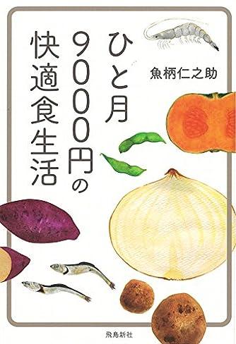 ひと月9000円の快適食生活 文庫版