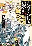 大あくびして、猫の恋 猫の手屋繁盛記 (集英社文庫)