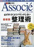 日経ビジネス Associe (アソシエ) 2009年 12/15号 [雑誌]