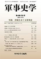 軍事史学 第49巻第1号 特集:沖縄をめぐる軍事史