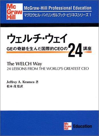 The Welch Way (マグロウヒル・バイリンガルブック・ビジネスシリーズ)の詳細を見る
