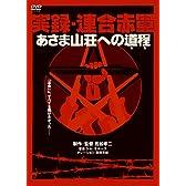 実録・連合赤軍 あさま山荘への道程 [DVD]