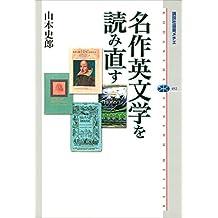 名作英文学を読み直す (講談社選書メチエ)