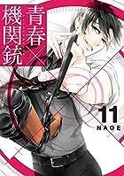 青春×機関銃 第11巻