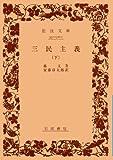 三民主義 下 (岩波文庫 青 230-2)