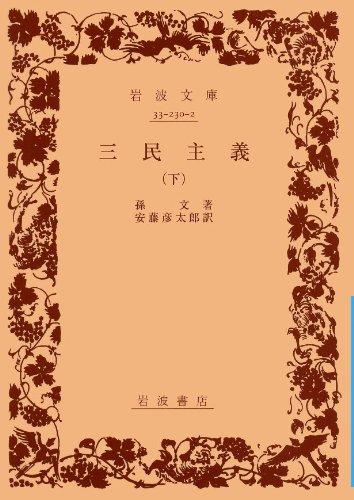 三民主義 下 (岩波文庫 青 230-2)の詳細を見る