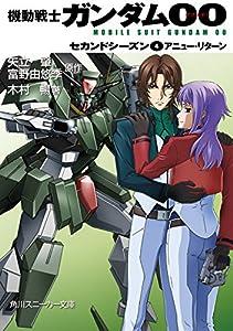 機動戦士ガンダム00 セカンドシーズン(4) アニュー・リターン (角川スニーカー文庫)
