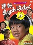 昭和の名作ライブラリー 第12集 逆転あばれはっちゃく DVD-BOX デジタルリマ...[DVD]