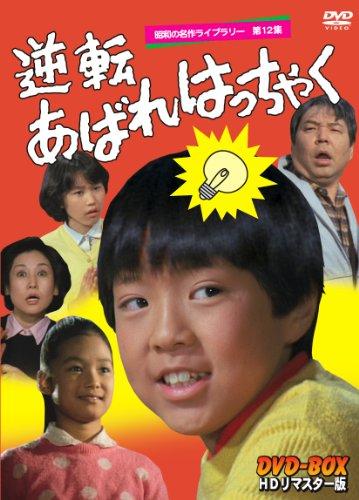 逆転あばれはっちゃく HDリマスター DVD-BOX【昭和の名作ライブラリー 第12集】