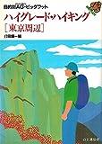 関連アイテム:ハイグレード・ハイキング—東京周辺 (目的別AG・ビッグフット)