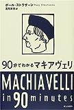90分でわかるマキアヴェリ (90分でわかる哲学者シリーズ)