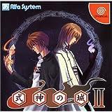 式神の城 II 限定版 (Dreamcast)