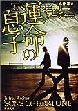 運命の息子〈上〉 (新潮文庫)