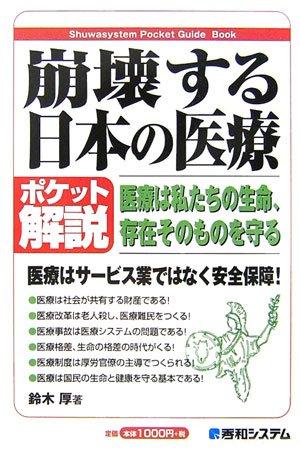 ポケット解説 崩壊する日本の医療 (Shuwasystem Pocket Guide Book)の詳細を見る