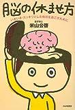 脳の休ませ方