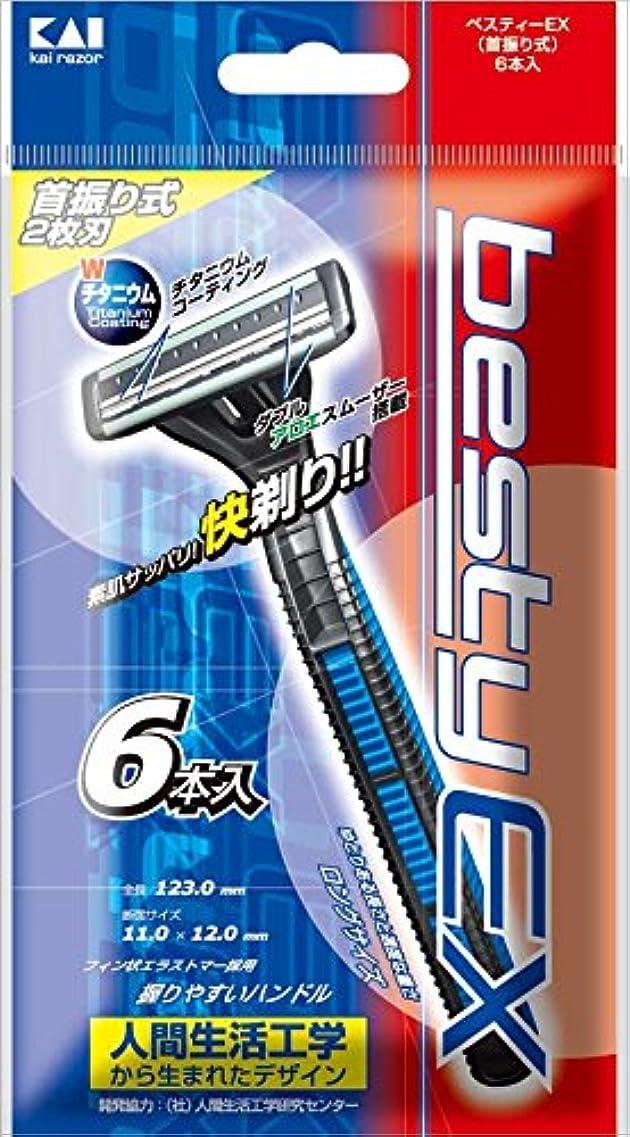 測定可能密度レンド貝印 KAI ベスティーEX(besty EX) 首振り 6本入 男性用 使い捨てカミソリ