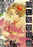 向ヒ兎堂日記 3巻 (バンチコミックス)