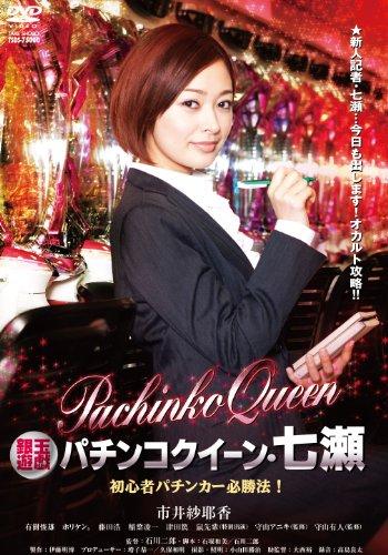 銀玉遊戯 パチンコクイーン・七瀬 素人パチンカー必勝法!【DVD】