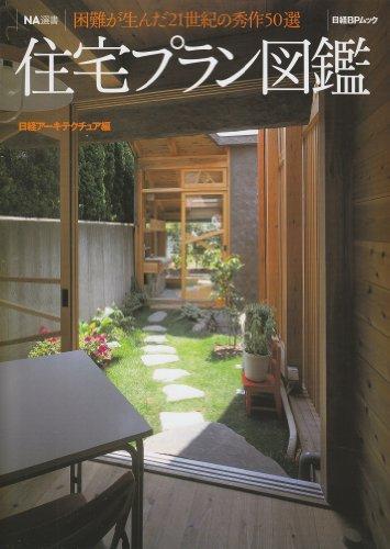 NA選書 住宅プラン図鑑 (日経BPムック NA選書)