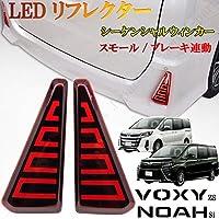 ヴォクシー ZS ノア Si 80系 LEDリフレクター レッドレンズ シーケンシャルウィンカー内蔵 スモール/ブレーキ連動 ファイバー枠発光 左右セット