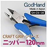 ゴッドハンド クラフトグリップシリーズ ニッパー 120mm プラモデル用工具 GH-CN-120