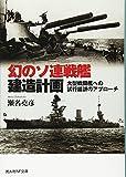 幻のソ連戦艦建造計画―大型戦闘艦への試行錯誤のアプローチ (光人社NF文庫)