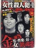女性殺人犯の真実 恐怖の毒婦編 (ミッシィコミックス)