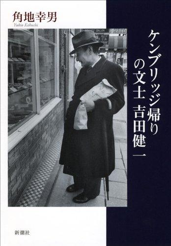 ケンブリッジ帰りの文士 吉田健一の詳細を見る