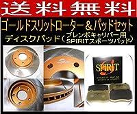送料無料 ランエボ CT9A F/ゴールドスリットローター&パッド FBK SPIRITスポーツパッド