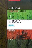 百歳の人―魔術師 (バルザック幻想・怪奇小説選集)