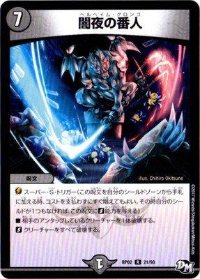 デュエルマスターズ新2弾/DMRP-02/21/R/闇夜の番人