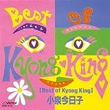 Best Of Kyong King +3(紙ジャケット仕様) 画像