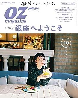 [オズマガジン編集部]のOZmagazine (オズマガジン) 2019年 10月号 [雑誌]