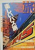 月刊 旅 1998年9月号 特集:楽しいバス旅